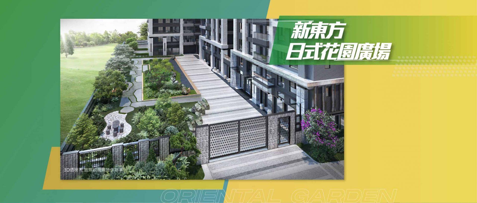 layout_新東方日式花園_公設